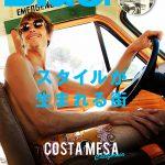 7月10日発売のBlue.66号は「スタイルが生まれる街」特別付録DVDはカリフォルニア、ヌーサ、ベトナム。