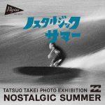 BILLABONGxサーフフォトグラファー竹井達男氏の写真展開催。7/28にレセプションパーティー
