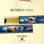サーフトリップジャーナルの最新号2017年7月号・Vol.90【特集:旅と写真とサーフィンと。】