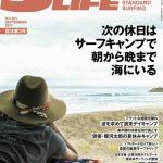 8/10日発売サーフィンライフ9月号は「GO SURF CAMP」次の休日はサーフキャンプで朝から晩まで海にいる