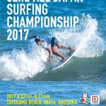 日本最大のサーフィンの祭典「第52回全日本サーフィン選手権大会」が静岡県豊浜で8月22日より開幕。