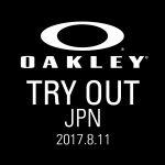 次世代サーファーの発掘を目的としたサーフィンコンテスト「OAKLEY TRYOUT 2017 」8月11日(金)開催!