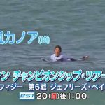 NHK BS1で【サーフィン・チャンピオンシップツアー2017】シーズン第5戦・6戦を戦うカノア五十嵐を追う
