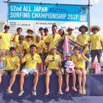 日本最大のサーフィンの祭典「第52回全日本サーフィン選手権大会」で湘南藤沢支部が6年ぶりの団体優勝
