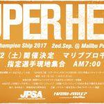 JPSAスーパーヒート「マリブプロ千葉」マリブポイントで9月2日(土)開催決定! 現地集合午前7:00