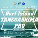 種子島で初開催のJPSAプロサーフィンツアー「サーフアイランド種子島プロ」が9月21日から開幕。