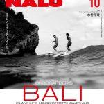 NALU10月号 No.106が発売。バリ島の最新ロングボードシーン、最新バリ情報満載トリップガイド