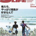 サーフィンライフの復活第4号目、11月号は「俺たち、やっぱり湘南が好きなんで」アップデート湘南ガイド