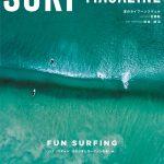 SURF MAGAZINE VOLUME 4が10月10日(火)に発売。今回の特集は『FUN SURFING』