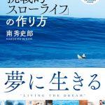 マーベリックスに挑戦し続ける唯一の日本人、南秀史郎の初エッセイ「挑戦的スローライフ」の作り方