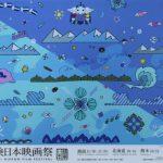 横乗りをテーマに、日本をフォーカスした選りすぐりの映像を上映する「横乗日本映画祭」が今年も開催。