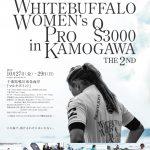 今年も日本唯一の女子単独QSイベント「white buffalo Women's Pro 3000」が鴨川マルキで開催決定