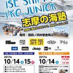 WSLジャパンツアー第7戦「伊勢志摩プロジュニア」が三重県志摩市国府の浜で本日より開催。
