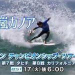 NHK BS1【サーフィン・チャンピオンシップツアー2017】シーズン第7戦・8戦を戦うカノア五十嵐を追う