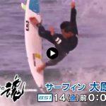 NHKスポーツドキュメンタリー番組「アスリートの魂」に大原洋人が登場。10/13 金曜深夜にオンエア。