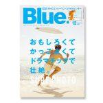 11月10日発売 サーフサイド・スタイル・マガジン「Blue.」は、約3年ぶりとなる渾身のフォトイシュー