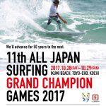ALL JAPAN SURFING GRAND CHAMPION GAMES 2017が終了。小笠原由織、中塩佳那らが優勝。