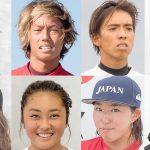 WJC(ワールド・ジュニア・チャンピオンシップ)のワイルドカード枠が発表! 日本からは西優司、川合美乃里。