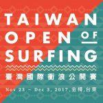 WSLアジアの最終戦となる「台湾オープン・オブ・サーフィン」が、11月22日から東台湾の金樽漁港で開幕