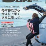 サーフィンライフ1月号は「開講、冬のテクニック講座! 冬本番だから、もっと上手く、もっと楽しく」