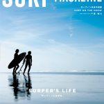 『SURF MAGAZINE』第5号が12月9日(土)発売。今号のテーマはSURFER'S LIFE サーフィンと生きる