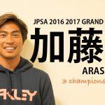 加藤嵐、JPSA2016・2017グランド・チャンピオン/3チャンピオンズ・インタビュー
