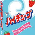 毎回大ヒットムービーをリリースするSURF FOODの新シリーズ 「ハイチューブ vol.1」12月13日発売決定