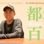都筑百斗、WSL ASIAリージョナル・ジュニア・チャンピオン/3チャンピオンズ・インタビュー