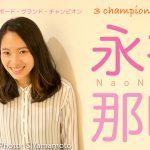 永井那旺、JPBAボディボード・グランド・チャンピオン/3チャンピオンズ・インタビュー