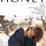 海とサーフィンをテーマにした女性のためのビーチライフ・スタイル・マガジン「HONEY」最新号発売