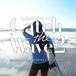 世界に挑む日本女子プロサーファーを描くドキュメンタリー特番「Catch the Wave 2」が1月20日に放映
