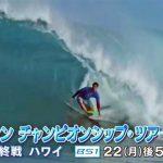 NHK BS1【サーフィン・チャンピオンシップツアー2017】シーズン最終戦のハワイを戦うカノア五十嵐を追う。