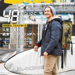 2/10日発売のサーフィンライフ3月号は「 48時間は、これだけ遊べる! 人生が変わる 週末サーフトリップへ」