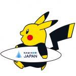 「波乗りジャパン/NAMINORI JAPAN」のPRキャラクターに 「NAMINORIピカチュウ」就任!