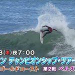 NHK BS1で【サーフィン・チャンピオンシップツアー2018】シーズン開幕戦・2戦を戦うカノア五十嵐を追う