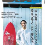 4/10日発売のサーフィンライフ5月号は、大人のサーフィンライフに役立つモノ・コトぜんぶ。
