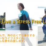 海の近くに住んで、海の近くで仕事をするストレスフリーなライフスタイル。サンコーはそんな夢を応援します。