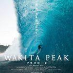 映画「WAKITA PEAK」6.8(金)よりユナイテッド・シネマ アクアシティお台場ほか全国順次公開!