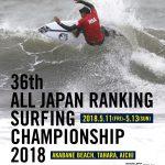 中塩佳那が2年連続優勝。男子1級は石川拳大が優勝。第36回全日本級別サーフィン選手権大会が田原市で開催