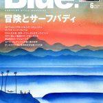 SURFSIDE STYLE MAGAZINE「Blue. 」No.71は世界各地のユニークな冒険やサーフバディとのライフスタイルがテーマ。