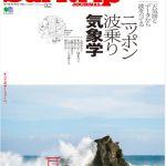 サーフトリップジャーナル Vol.92は「天気図とデータから波を当てる ニッポン波乗り気象学」