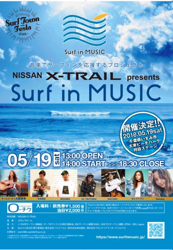 surfinmusic