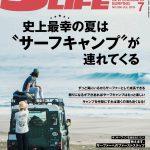 """史上最幸の夏は""""サーフキャンプ""""が連れてくる。サーフィンライフ7月号は明日6月9日発売です。"""