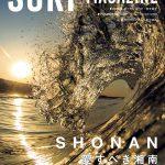 『SURF MAGAZINE』最新号は日本におけるサーフィン発祥の地でありサーフカルチャーをリードする湘南特集