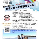 第1回ボディボード普及イベント「親子で初めての体験スクール」千葉県いすみポイントで7月開催決定。