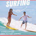 Blue.がつくったサーフィンはじめてガイド 「LET'S START SURFING」が6月29日にリリース。