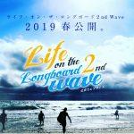 大杉漣さんの思い受け継ぎ、映画「ライフ・オン・ザ・ロングボード」13年ぶり続編決定。2019年春公開予定。