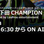 JPSAショートボード第2戦【伊豆下田CHAMPION PRO 】を今年もAbemaTVが完全生中継。