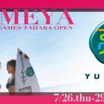 JPSA 2018 第3戦 夢屋サーフィンゲームス 田原オープンが、明日7月26日(木)から開幕する。