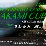 JPSA2018 ショートボード第5戦「第23回 I.S.U茨城サーフィンクラシックさわかみ杯」8/30より開幕